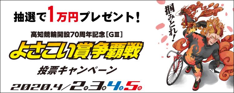 1万円が当たる!高知競輪【G3】「よさこい賞争覇戦」投票キャンペーン!