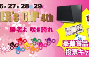 豪華賞品が当たる!福井競輪【G2】「第4回ウィナーズカップ」投票キャンペーン!