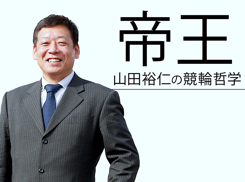 """""""帝王""""山田裕仁の競輪哲学 Vol.67"""