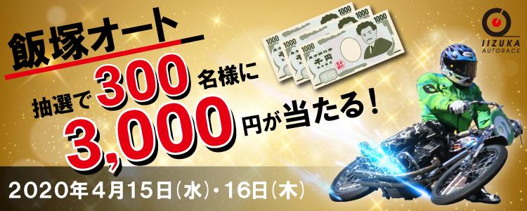 【2日間限定!!】300名様に3,000円が当たる!飯塚オート「スポーツ報知オーバルカップ」投票キャンペーン