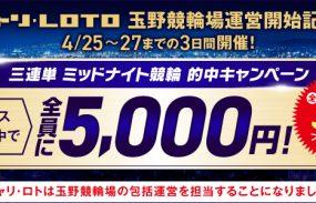 【玉野F2ミッドナイト】3連単4レース以上的中者全員に5,000円プレゼント!