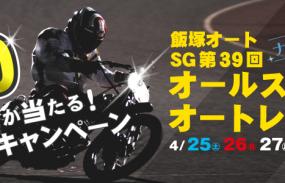50名様に当たる!飯塚オート【SGナイター】「第39回オールスター・オートレース」投票キャンペーン!