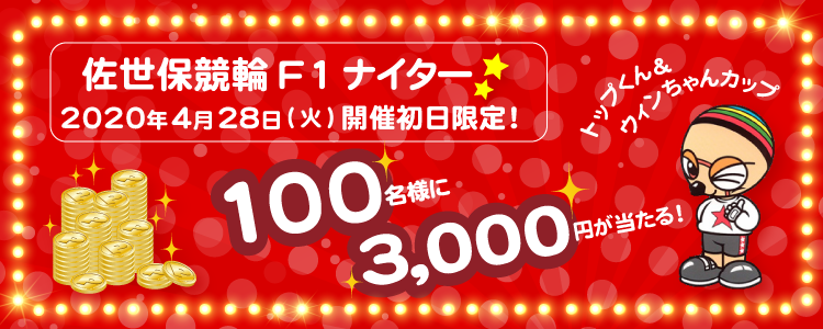 【4/28(火)限定!!】100名様に3,000円が当たる!佐世保競輪F1ナイター「トップくん&ウィンちゃんカップ」投票キャンペーン