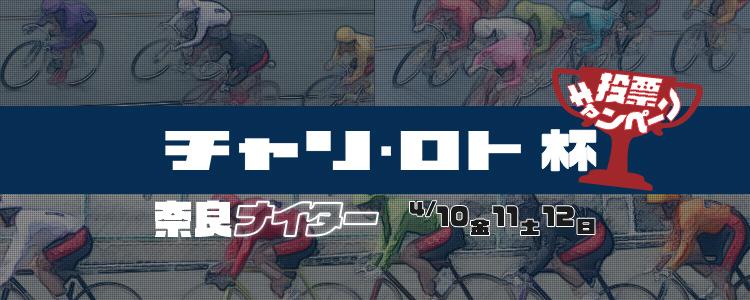 5,000円が当たる!奈良競輪F1ナイター「チャリロト杯」投票キャンペーン