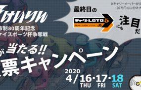 1万円が当たる!玉野競輪F1ナイター「サンケイスポーツ杯争奪戦」投票キャンペーン