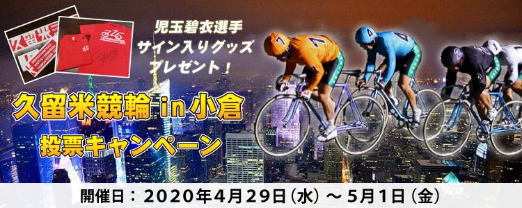 オリジナルグッズが当たる!久留米競輪in小倉F2ミッドナイト投票キャンペーン