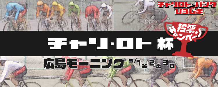 QUOカードが当たる!広島競輪F2モーニング「Mo.7GP チャリロト杯」投票キャンペーン