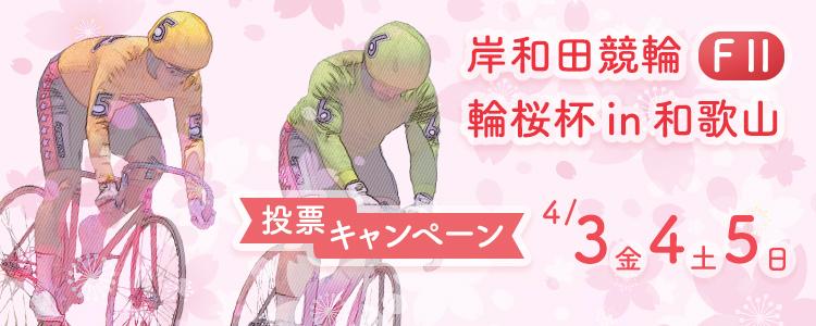 オリジナルQUOカードが当たる!岸和田競輪 in 和歌山F2投票キャンペーン
