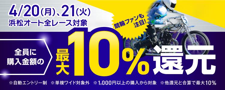 競輪ファンも注目!4月20日(月)・21日(火)限定で投票金額の10%還元!浜松オート投票キャンペーン!