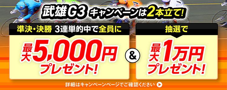 武雄競輪G3 抽選50名様に豪華賞品&全員に最大5,000円プレゼント!!