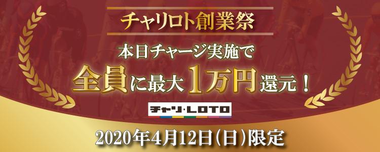 2020年4月12日(日)限定!チャージ実施で全員に最大1万円還元!「チャリロト創業祭」キャンペーン