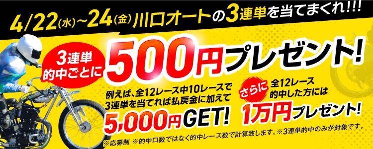 4/22(水)~4/24(金)限定!川口オートの3連単を当てまくれ!全員に最大1万円大還元!