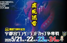 1万円が当たる!宇都宮競輪【G3】「ワンダーランドカップ」投票キャンペーン