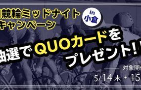 QUOカードが当たる!岸和田競輪in小倉F2ミッドナイト投票キャンペーン