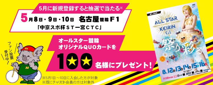 5月の新規登録者限定!オールスター競輪オリジナルQUOカードが当たる!名古屋競輪F1投票キャンペーン