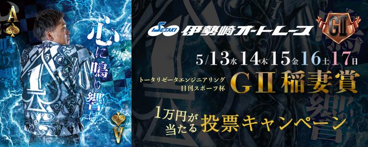 1万円が当たる!伊勢崎オート【G2】ナイター「稲妻賞」投票キャンペーン