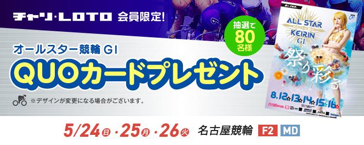 オールスター競輪オリジナルQUOカードが当たる!名古屋競輪F2ミッドナイト投票キャンペーン