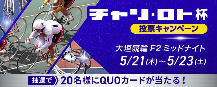 QUOカードが当たる!福井競輪in大垣F2ミッドナイト「チャリロト杯」投票キャンペーン
