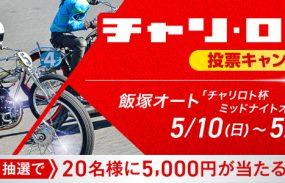 5,000円が当たる!飯塚オート「チャリロト杯ミッドナイトオートレース」投票キャンペーン!