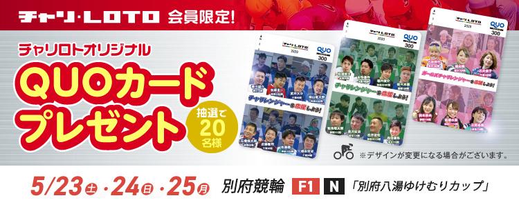 QUOカードが当たる!別府競輪F1ナイター「別府八湯ゆけむりカップ」投票キャンペーン