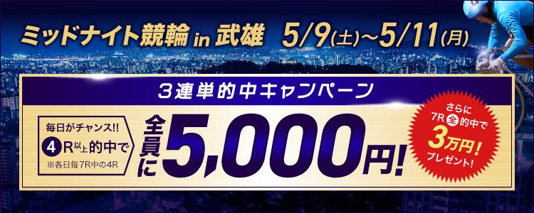 【3連単的中キャンペーン】武雄F2ミッドナイト3連単4R以上的中で5,000円プレゼント!さらに7R全的中で3万円プレゼント!