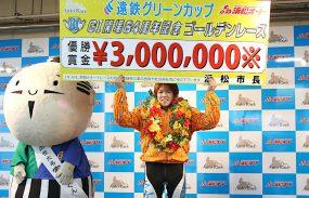 浜松G1(最終日)レポート