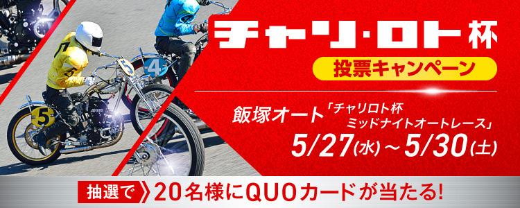QUOカードが当たる!飯塚オート「チャリロト杯ミッドナイトオートレース」投票キャンペーン