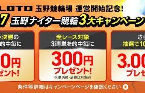【玉野F2ナイター】3連単的中ごとに500円or300円をプレゼント!さらに抽選で100名様に3,000円をプレゼント!