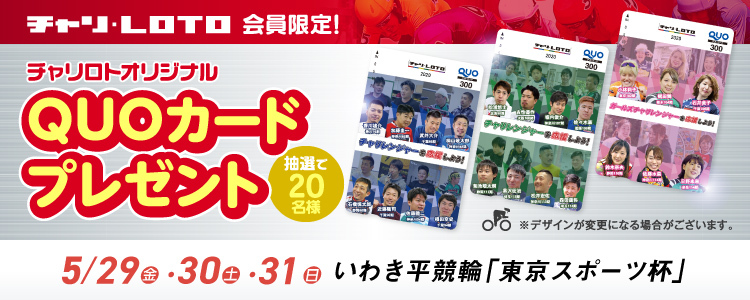 QUOカードが当たる!いわき平競輪F1ナイター「東京スポーツ杯」投票キャンペーン