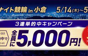 【3連単的中キャンペーン】岸和田競輪in小倉F2ミッドナイト3連単4R以上的中で5,000円プレゼント!さらに7R全的中で3万円プレゼント!