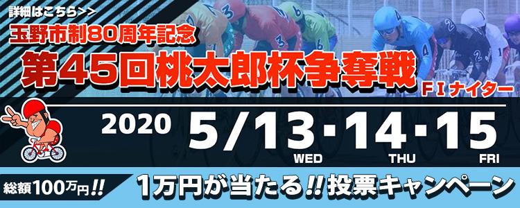 総額100万円が当たる!玉野競輪F1ナイター「第45回桃太郎杯争奪戦」投票キャンペーン
