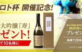 富山の地酒「満寿泉」大吟醸が当たる!富山競輪F1「チャリ・ロト杯」投票キャンペーン