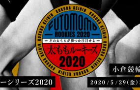 【競輪ルーキーシリーズ2020】5月29日(金)〜31日(日)小倉競輪F2ナイター特設ページ