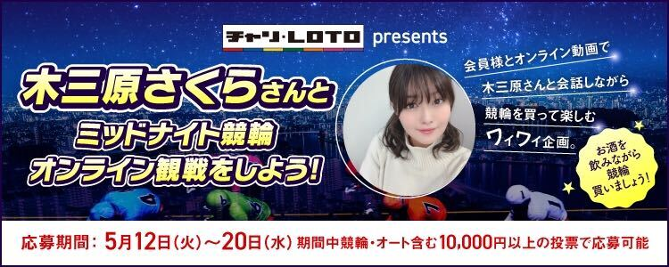 【動画でオンライン競輪観戦!!】木三原さくらさんとミッドナイト競輪オンライン観戦をしよう!