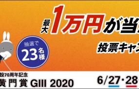 1万円が当たる!取手競輪【G3】「水戸黄門賞」投票キャンペーン