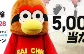 5,000円が当たる!富山競輪F2「みんなの競輪カップ」投票キャンペーン