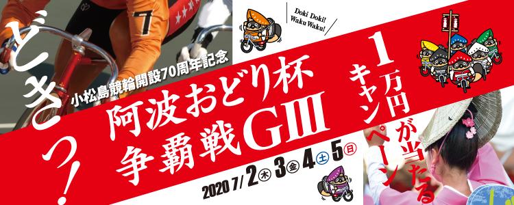 1万円が当たる!小松島競輪【G3】「阿波おどり杯争覇戦」投票キャンペーン