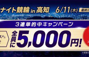 最終日限定!【3連単的中キャンペーン】高知競輪F2ミッドナイト3連単4R以上的中で5,000円プレゼント!さらに7R全的中で1万円追加プレゼント!