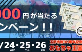 3,000円が当たる!玉野競輪F2ナイター「おもちゃ王国杯争奪戦」投票キャンペーン