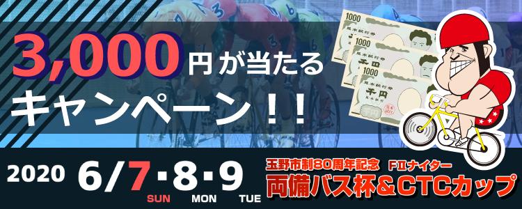 3,000円が当たる!玉野競輪F2ナイター「両備バス杯争奪戦」投票キャンペーン