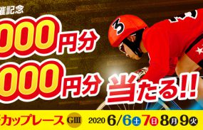 1万円やご当地セットが当たる!久留米競輪【G3】「第26回 中野カップレース」投票キャンペーン