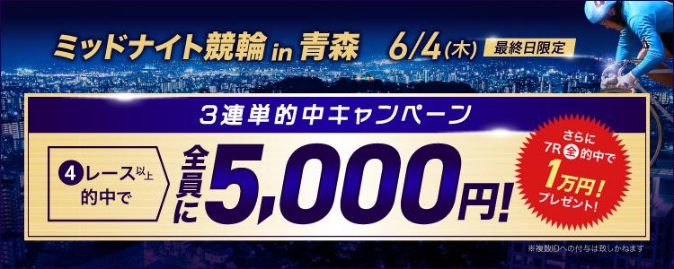 最終日限定!【3連単的中キャンペーン】青森競輪F2ミッドナイト3連単4R以上的中で5,000円プレゼント!さらに7R全的中で1万円追加プレゼント!