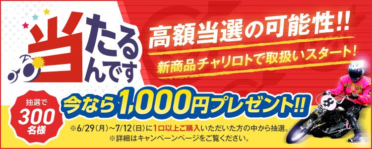 300名に当たる!6月29日(月)オートレースくじ「当たるんです」発売開始記念キャンペーン!