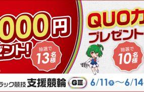 1万円が当たる!青森競輪【G3】「国際自転車トラック競技支援競輪」投票キャンペーン