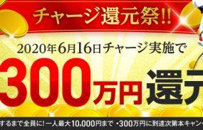 【2020年6月16日(火)限定】チャリカチャージ実施で総額300万円還元!