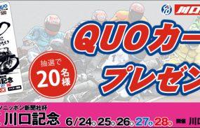 QUOカードが当たる!川口オート【G2ナイター】「川口記念」投票キャンペーン