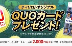 100名様にQUOカードプレゼント!6月「チャリロト杯」投票キャンペーン