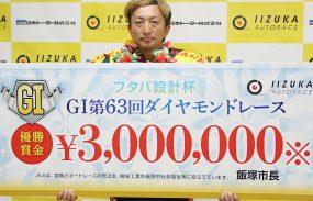 飯塚G1(最終日)レポート