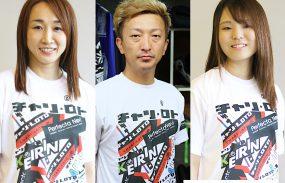 オートレース/新スポンサード選手