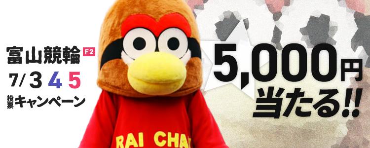5,000円が当たる!富山競輪F2投票キャンペーン